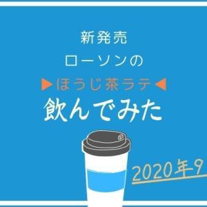 【ローソン2020年9月発売】ほうじ茶ラテ|口コミ&MBCレビュー