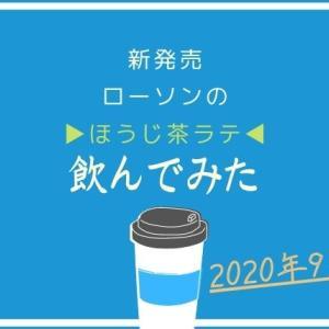 【ローソン2020年9月発売】抹茶ラテ|口コミ&MBCレビュー