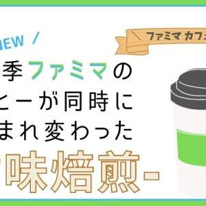 【ファミマ2020年10月新発売・甘味焙煎】2種のコーヒーを飲み比べてみた!