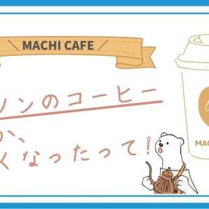【ローソン2020年10月】マチカフェの新作コーヒー飲んでみた!