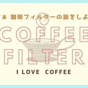 【あれこれ比較】コーヒーフィルターの違いが気になるあなたへ