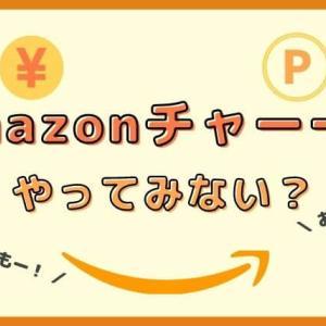 【どうせ買うなら損するな】Amazonチャージのやり方
