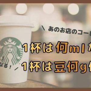 【最適解は?】コーヒー☕️一杯の量はどれくらい?『湯 ml × 豆 g』