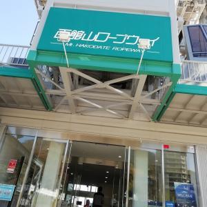 函館山②函館山ロープウェイから行く函館山展望。帰りは車で下山。