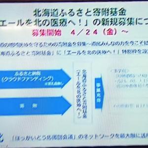 「エールを北の医療へ!」北海道の医療をふるさと納税で応援しよう!!コロナに負けない!!