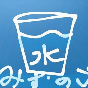 体の大半は水、息子に飲ませる水は気をつけている。