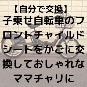 【自分で交換】子乗せ電動アシスト自転車のチャイルドシートをかごに交換しておしゃれなママチャリに