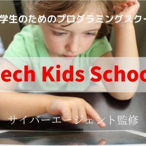 STEM教育 Tech Kids School