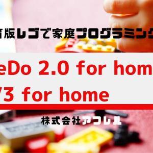 STEM教育 レゴ WeDo2.0 for home by アフレル