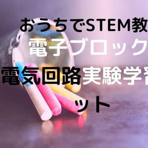 STEM教育 おススメ玩具 電子ブロック 電気回路実験学習キット