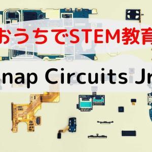 STEM教育 おススメ玩具 Snap Circuits Jr.
