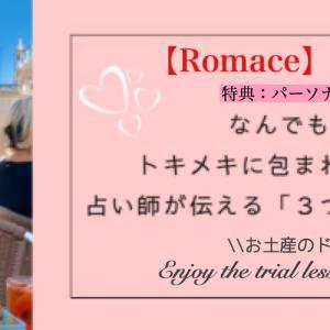 【募集開始!】12月♡特典付き体験レッスン/Romace(ロマーチェ)