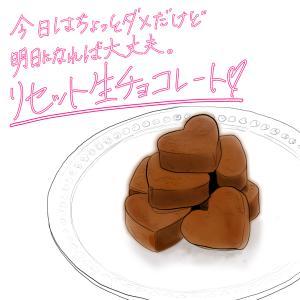 材料3つでストレス解消生チョコ