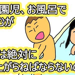 幼稚園児、お風呂で楽しむが、今日は絶対に早く上がらねばならないのです
