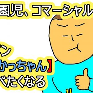 幼稚園児、コマーシャルを見てラーメン 【うまかっちゃん】 が食べたくなる