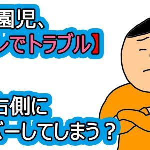 幼稚園児、【トイレでトラブル】なぜ右側に オーバーしてしまう?