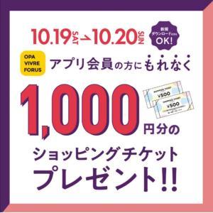 もれなく! ショッピングチケット1000円分もらえます