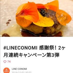 LINEPay残高1000円分もれなくもらえる!