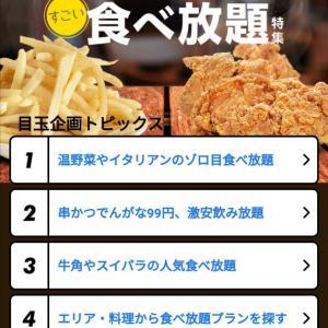 スイパラが1100円〜!