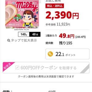 【激安】マーガリンが一つ37円!