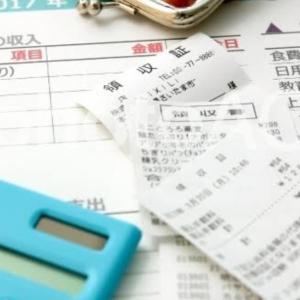 【試行錯誤】特別費の管理方法
