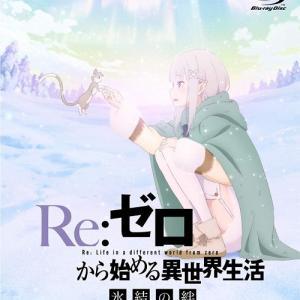 エミリアと見せかけてパックが主役のスピンオフ 「Re:ゼロから始める異世界生活 氷結の絆」 〈レビュー・感想〉