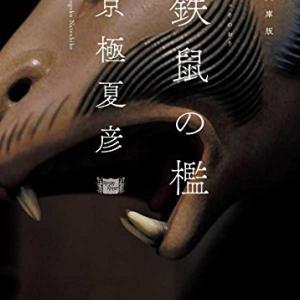 禅問答のようなミステリー、ミステリーのような禅問答 「鉄鼠(てっそ)の檻 百鬼夜行シリーズ #4」 著者:京極夏彦 〈書評・レビュー・感想〉