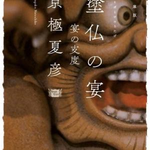 小説2、3冊分に及ぶ大ボリュームの序章 「塗仏の宴 宴の支度 百鬼夜行シリーズ #6(前編)」 著者:京極夏彦 〈書評・レビュー・感想〉