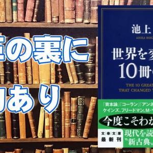 紙の大量破壊兵器 『世界を変えた10冊の本』 著者:池上彰 〈書評・レビュー・感想〉