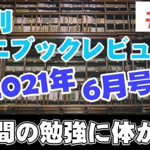月刊ミニ・ブックレビュー #10 2021年6月号