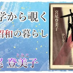 大正・昭和への旅 『櫂(かい)』 著者:宮尾登美子 〈書評・レビュー・感想〉