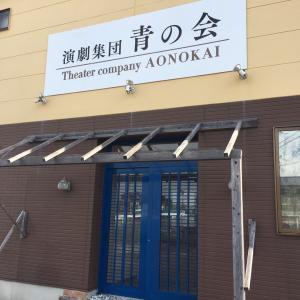 個展開催 助け合うチカラ 演劇集団 青の会