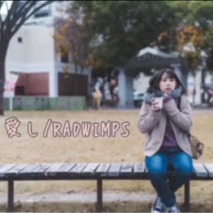 RADWIMPS『愛し』歌ってみた【YouTube】