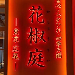 ☆東急プラザ渋谷 第9弾☆広尾にある大人の隠れ家が渋谷に!『花椒庭』