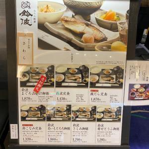 ☆東京ミッドタウン日比谷 第1弾☆守口漬で知られる「大和屋」の漬ける技を生かしたお魚定食♪