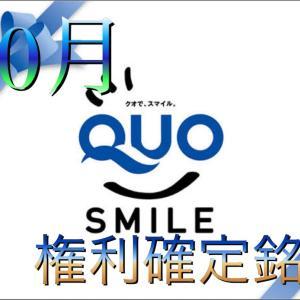 10月度株主優待(QUOカード)銘柄