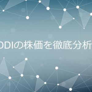 KDDI(9433)株価を徹底分析!【高配当銘柄として買い?】