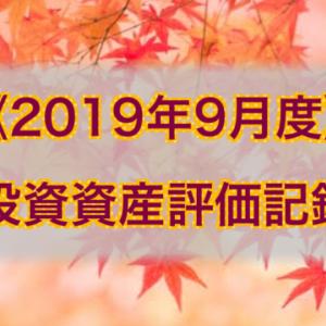 《2019年9月度》投資資産評価記録