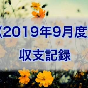 《2019年9月度》収支記録