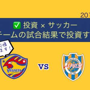 《投資×サッカー》応援チームの試合結果で投資するよ!ベガルタ仙台 VS 清水エスパルス