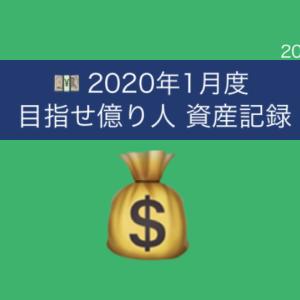 《2020年1月度》目指せ億り人 資産記録