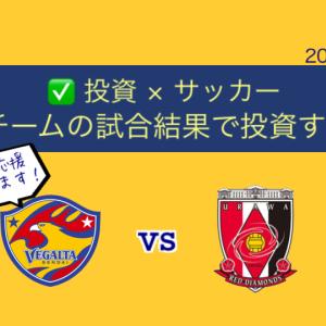 《投資×サッカー》応援チームの試合結果で投資するよ!ベガルタ仙台 VS 浦和レッドダイヤモンズ