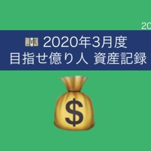 《2020年3月度》目指せ億り人 資産記録