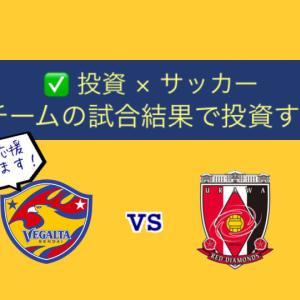 《投資×サッカー》応援チームの試合結果で投資するよ!ベガルタ仙台 VS 浦和レッズ
