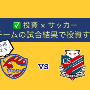 《投資×サッカー》応援チームの試合結果で投資するよ!ベガルタ仙台 VS コンサドーレ札幌
