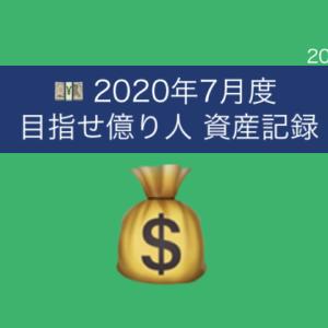 《2020年7月度》目指せ億り人 資産記録