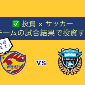 《投資×サッカー》応援チームの試合結果で投資するよ!ベガルタ仙台 VS 川崎フロンターレ
