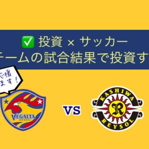 《投資×サッカー》応援チームの試合結果で投資するよ!ベガルタ仙台 VS 柏レイソル