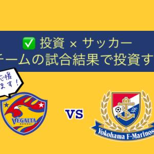 《投資×サッカー》応援チームの試合結果で投資するよ!ベガルタ仙台 VS 横浜F・マリノス