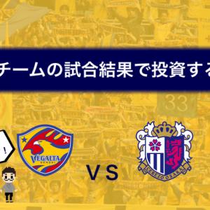 《投資×サッカー》応援チームの試合結果で投資するよ!ベガルタ仙台 VS セレッソ大阪